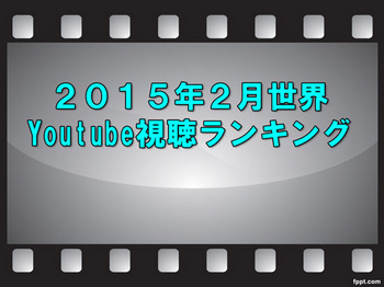 youtube2月.jpg
